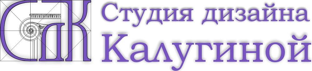 Студия дизайна интерьера Ирины Калугиной