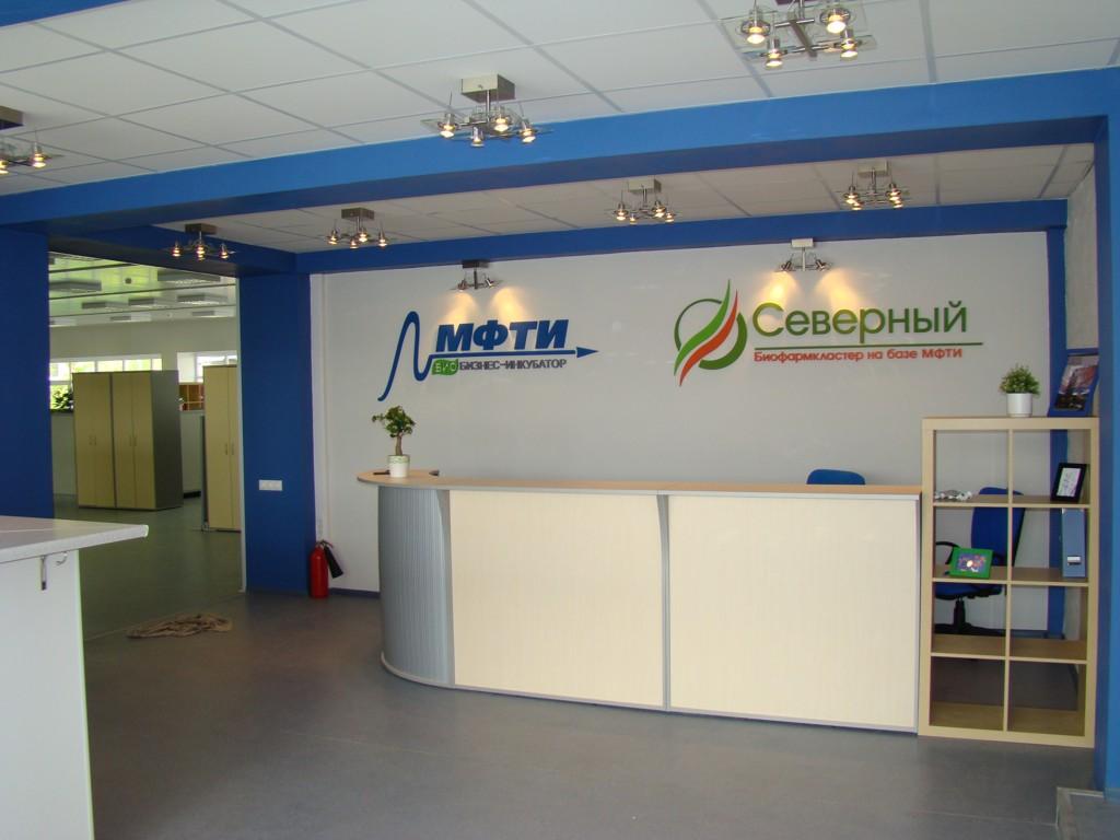Бизнес-инкубатор МФТИ
